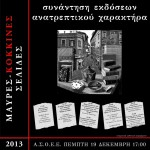 ΜΑΥΡΕΣ – ΚΟΚΚΙΝΕΣ ΣΕΛΙΔΕΣ / συνάντηση εκδόσεων ανατρεπτικού περιεχομένου