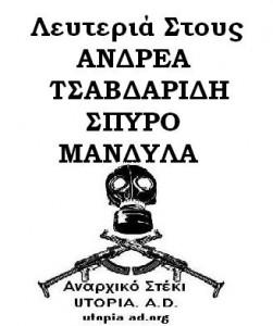 ΑΝΔΡΕΑ-ΣΠΥΡΟ-251x300