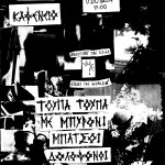 distort the cities // squat the world  πανκ καφενείο πέμπτη 09.01.14